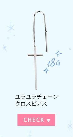 アメリカンピアス 18G ユラユラチェーンクロスボディピアス