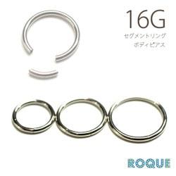 ボディピアス 16G セグメントリングピアス 定番モデル シンプル 選べる内径8mm〜12mm