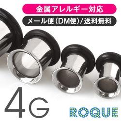 ボディピアス 4G 定番 シンプル シングルフレアアイレット ホール ゴムキャッチ付き