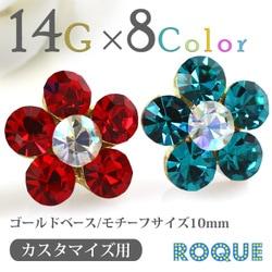 ボディピアス キャッチ 14G ジュエルお花キャッチ 10mm