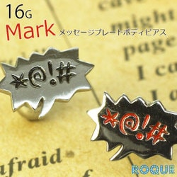 ボディピアス 16G Mark メッセージプレート ストレートバーベル