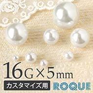 16G 5mm パールホワイト カスタマイズ キャッチ