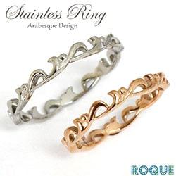 ステンレスリング 指輪 ペアリング ArabesqueDesignアラベスクデザイン