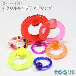 ボディピアス 2G キャプティブビーズリング アクリル素材 定番シンプルモデル カラー
