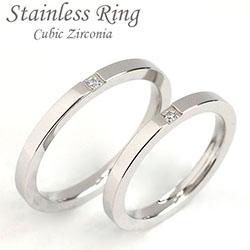 ステンレスリング 指輪 ペアリング シンプルリング キュービックジルコニア シルバー