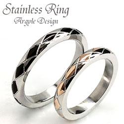 ステンレスリング 指輪 ペアリング 他人と差をつけるアーガイルパターン