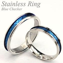 ステンレスリング 指輪 ペアリング シルバー クールブルーチェッカー デザインリング