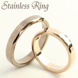ステンレスリング 指輪 ペアリング 大人の魅力が光るサイドカット加工