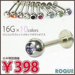 16G トラガス ラブレットスタッドピアス ジュエル(8mm)