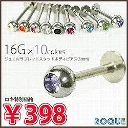 16G トラガス ラブレットスタッドピアス ジュエル(6mm)