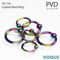 ボディピアス 14G キャプティブビーズリング レインボー PVDコーティング