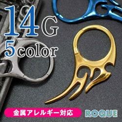 ボディピアス 14G カラートライバルセグメントクリッカー