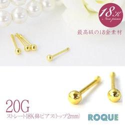 20G ボディピアス 18金(コーティング) 18K ボールトップ ノーズスタッド(TOP2mm)