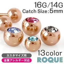 キャッチ 16G 14G ピンクゴールドカラー ネジ式ジュエルストーンキャッチ 5mm