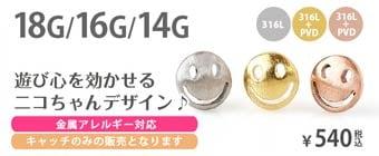 ボディピアス キャッチ 18G 16G 14G スマイル カスタマイズキャッチ