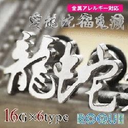 ボディピアス 16G 和風ロゴ アンプラグ フェイクプラグ
