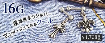 16G センタージュエル クロス/リリィ チャームバーベル