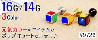 ボディピアス 16G 14G カラフルキューブ ストレートバーベル
