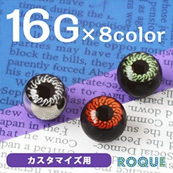 ボディピアス キャッチ 16G 目玉 カスタマイズキャッチ(8mm)