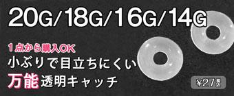 ボディピアス キャッチ 20G 18G 16G 14G 透明Oリングキャッチ