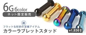 ボディピアス 6G カラー ラブレットスタッド 定番 シンプル