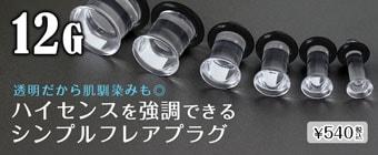 ボディピアス 12G 透明アクリル シングルフレアプラグ