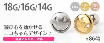 ボディピアス 18G 16G 14G スマイルストレートバーベル