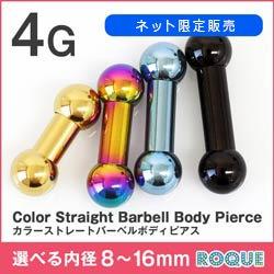 4G ストレートバーベル カラー 定番 シンプル