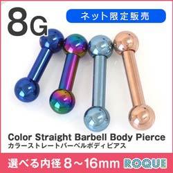 8G ストレートバーベル カラー 定番 シンプル