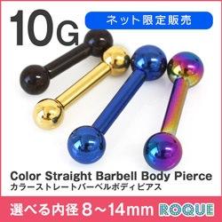 10G ストレートバーベル カラー 定番 シンプル