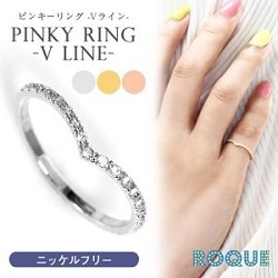 ニッケルフリーリング ピンキーリング 指輪 Vライン