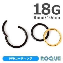 【18G】 カラーシンプルワンタッチリング(1個売り)【セグメントクリッカー ボディピアス ボディーピアス】