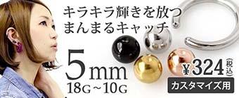 �ܥǥ��ԥ��� ����å� 18G��10G ����ץƥ��֥ӡ�������ѥܡ��륭��å�(5mm)[���ԥ��� ��� �ԥ��� ����� �ԥ���][�ܥǥ����ԥ���]
