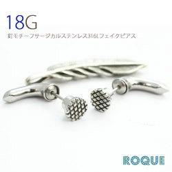 ステンレスピアス 18G釘モチーフ 普通のピアスサイズ