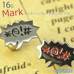 16G Mark メッセージプレート ストレートバーベル