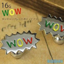 16G WOW メッセージプレートストレートバーベル シルバー