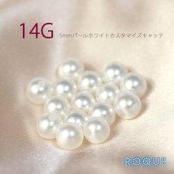 ボディピアス キャッチ 14G パールホワイトカスタマイズキャッチ 5mm