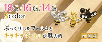 18G 16G 14G ミツバチジュエル ストレートバーベル