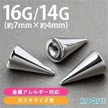 スパイクコーン カスタマイズキャッチ 16G 14G (7mm)