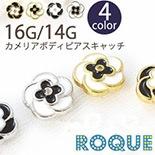 ボディピアス キャッチ 16G 14G カメリアカスタムキャッチ ROQUE限定