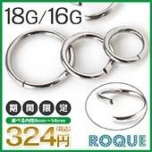ボディピアス 18G 16G シームレスリングピアス 定番モデル シンプル 選べる内径8mm〜12mm