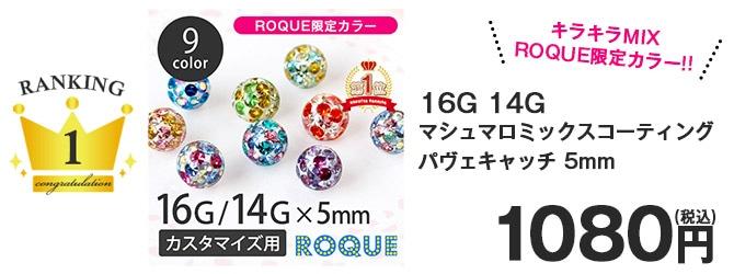 ボディピアス キャッチ 16G 14G マシュマロミックスコーティングパヴェキャッチ 5mm