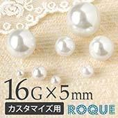 ボディピアス 16G 5mm パールホワイト カスタマイズ キャッチ
