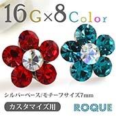 ボディピアス キャッチ 16G ジュエルお花キャッチ 7mm (シルバー)