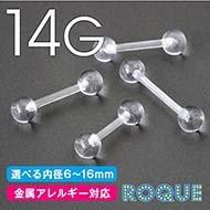 【透明ピアス】14G ストレートバーベル バイオフレックス 選べる内径6〜16mm