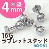 ボディピアス 16G トラガス 口・唇 軟骨 内径4mm 短いピアス ラブレットスタッド 最高級ステンレス素材