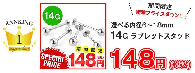 ボディピアス 14G ラブレットスタッド シンプル 選べる内径6〜16mm
