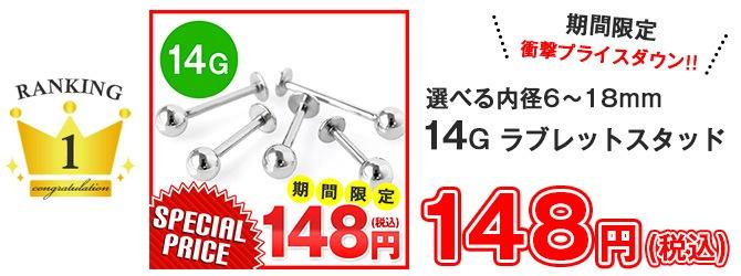 ボディピアス 14G ラブレットスタッド シンプル 選べる内径6〜16mm トラガスピアス シルバー