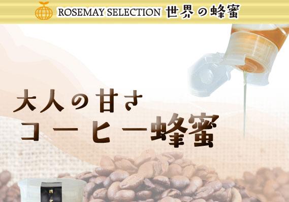 コーヒー蜂蜜