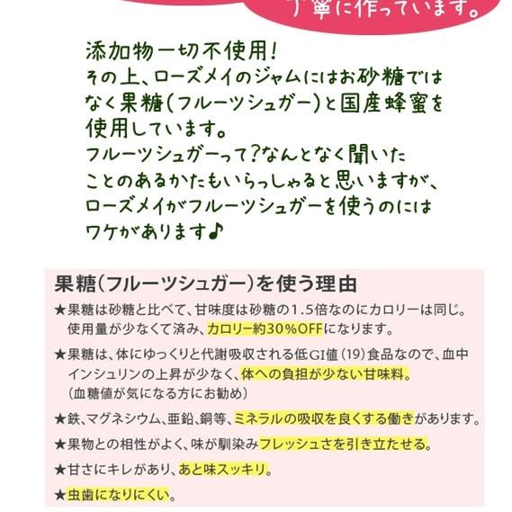 秋田桃コンフィチュール
